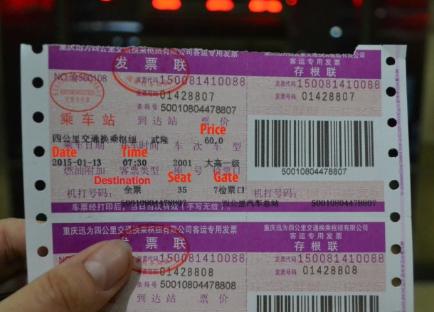 Ticket Translation, Long Distance Travel in China Beginners