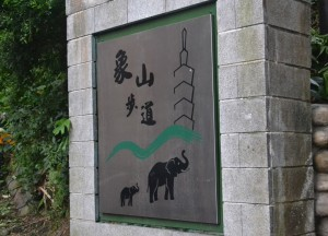 Walking Trail to Best Views of Taipei 101, Elephant Mountain